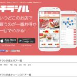 チラシアプリの【チラシル】|スーパーのチラシ・広告無料アプリ