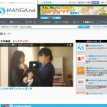 動画コーナー集英社マンガネット S-MANGA.net