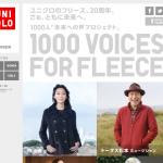 ユニクロのフリース、20周年  1000 VOICES FOR FLEECE