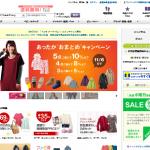 【ニッセン】カタログ 通販 ニッセンオンライン