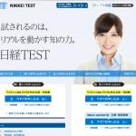 日経TEST