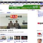 読売中高生新聞 告白編30秒 - 動画 - 読売新聞(YOMIURI ONLINE)