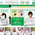 アフラック<ちゃんと応える医療保険>スペシャルサイト