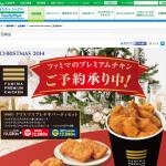 ファミマのプレミアムチキンご予約承り中!|注目商品|商品情報|FamilyMart