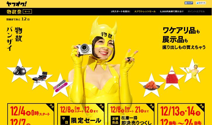 Yahoo! JAPAN ヤフオク! 「1円スタート」篇 「物欲バンザイ」篇