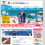 ウイングヒルズ白鳥リゾート 岐阜県奥美濃-天然温泉付スキー場