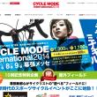 """エキサイティングなFUNを""""新""""発見 日本最大のスポーツ自転車フェス CYCLE MODE international 2014"""