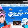 大作!名作!変化球!PlayStation®Vitaは冬も熱い!!  プレイステーション® オフィシャルサイト