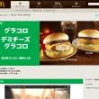 グラコロ/デミチーズグラコロ  キャンペーン  McDonald's