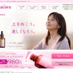 プラセンタやコラーゲン商品をはじめとした美容総合通販|フラコラ