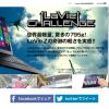 LaVie CHALLENGE (ラヴィチャレンジ) | 逆バンジーで飛んでみるっ?! LaVie Z - NEC
