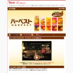 株式会社 東ハト/商品カタログ/ハーベスト