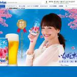 2015季節限定発売醸造生ビール いちばん桜 - オリオンビール