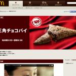三角チョコパイ  キャンペーン  McDonald's