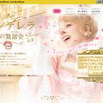 Yahoo! JAPAN PR企画 - シンデレラ~鼻の舞踏会