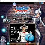 ドラゴンクエストモンスターズ スーパーライト CM特設サイト  SQUARE ENIX
