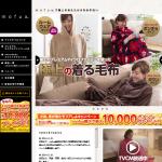 モフア公式サイト ~マイクロファイバー毛布・着る毛布~ mofua by Niceday