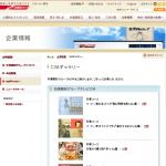CMギャラリー  企業情報  日清製粉グループ