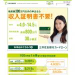三井住友銀行カードローン : 三井住友銀行