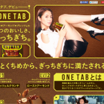 ONE TAB|チョコレート|お口の恋人 ロッテ