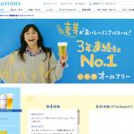 ノンアルコールビールテイスト飲料 サントリー オールフリー