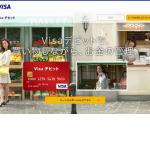 使ったその場で引き落とし。Visaデビット|Visa News|世界通貨 Visa