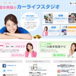 ソニー損保:瀧本美織のカーライフスタジオ