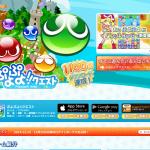 ぷよぷよ!!クエスト(ぷよクエ)公式サイト | ぷよっと楽しいパズルRPG