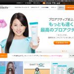 ニキビケアのプロアクティブ+(プラス) 【通販・販売公式サイト】