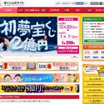 宝くじ公式サイト