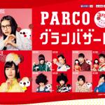 PARCO冬のグランバザール2015  パルコ