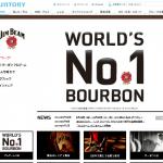 世界No.1バーボン「ジムビーム」 サントリー