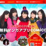 【ももクロ × comico】テレビCM特設サイト  comico(コミコ) - 無料のスクロール型Web漫画
