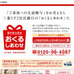 暦年贈与信託 おくるしあわせ ご家族への生前贈与をお考えなら三菱UFJ信託銀行の「おくるしあわせ」で 元本保証 管理手数料無料