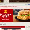 かにコロッケバーガー  キャンペーン  McDonald's