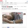 'Human Smart Community' 「ヘルスケア」篇(TVCM)  TOSHIBA AD SCOPE