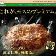 とびきりハンバーグサンド  モスバーガー公式サイト