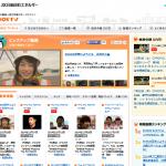 ENEOS TV – JX日鉱日石エネルギー(2)