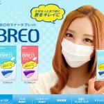 BREO[ブレオ] お口のマナータブレット  グリコ