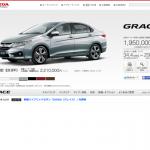 グレイス  Honda
