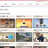 アイリスオーヤマ  商品情報  CMライブラリー