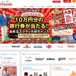 靴とシューズの通販・専門店チヨダ  日本最大級の靴専門店