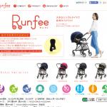 Runfee(ランフィ)  ピジョン株式会社