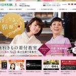 いこうよわふく 着付教室の日本和装