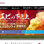 えびぷりフライ新登場! — エビの下克上|KFC