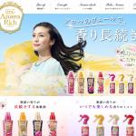 香りとデオドラントのソフラン アロマリッチ|柔軟剤|ライオン株式会社