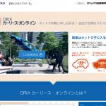 新車はネットで手に入る!|ORIX カーリース・オンライン|オリックス自動車