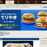 てりやきチキンフィレオ-ダブルてりやきマックバーガー-てりやきマックバーガー  キャンペーン  McDonald's