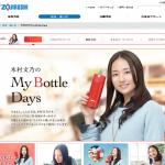 木村文乃のMy Bottle Days|CM・キャンペーン情報|知る・楽しむ|象印