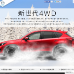 【MAZDA】4WD|Be a driver.